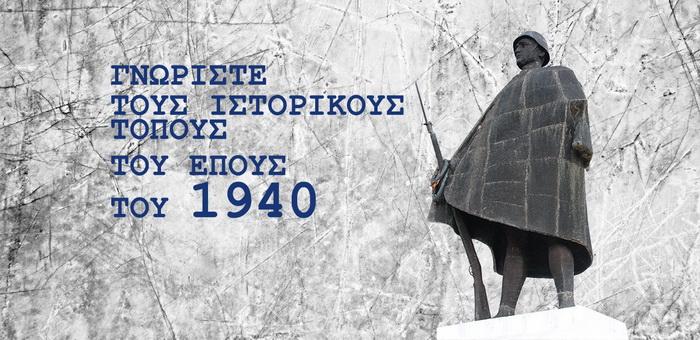 ΕΠΟΣ 1940 ΠΑΝΩ ΔΕΞΙΑ_b